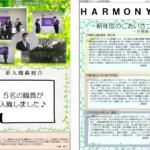 広報紙「HARMONY」の最新号